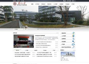 灵狐信息科技成功案例:苏州大学·苏州知识产权研究院