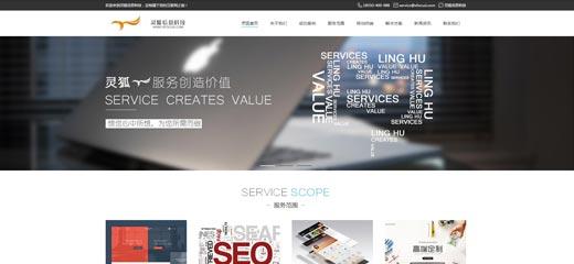灵狐信息科技,苏州网站建设,苏州网页设计,高端网站定制