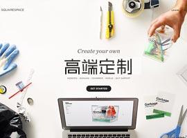 灵狐信息科,技高端网站定制